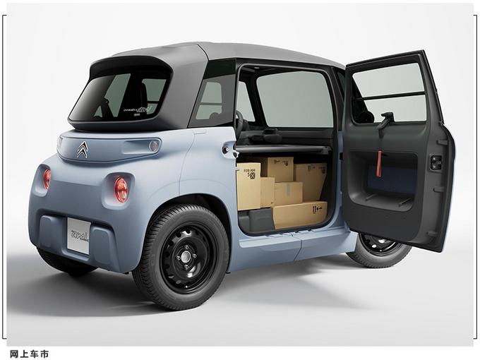 雪铁龙Ami新车型售价 储物空间提升/6月上市-图3