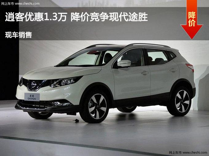 吕梁逍客优惠1.3万元 降价竞争途胜-图1