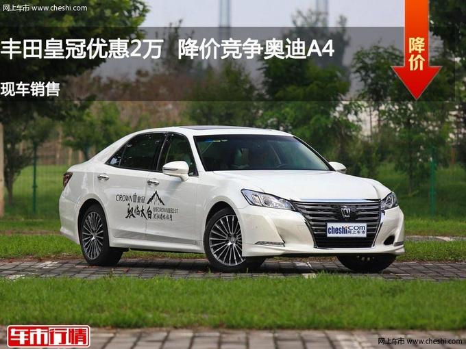 长治丰田皇冠优惠2万元 降价竞争奥迪A4-图1