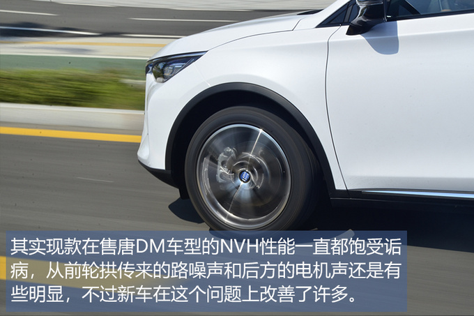 配2.0T+单电机百公里加速5.9秒 试驾唐DM双擎四驱车型-图15