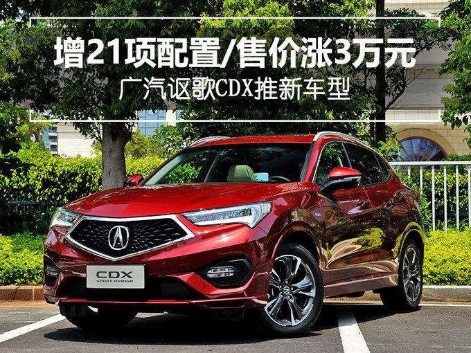 增21项配置/售价涨3万元 广汽讴歌CDX推新车型-图1