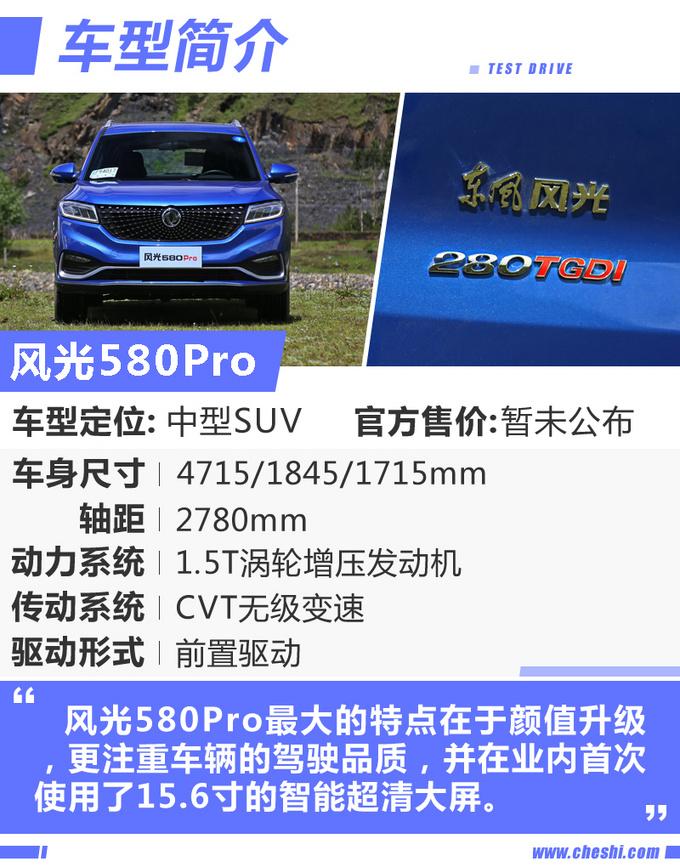 有了驾驶质感的爆款SUV 高原试驾风光580Pro