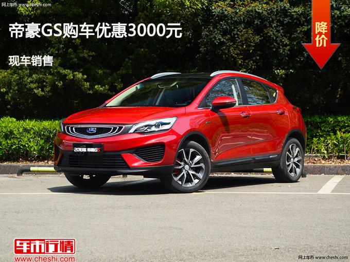 邯郸帝豪GS优惠0.3万元 降价竞争名爵ZS-图1