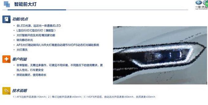 新速腾-春节后1个月开卖 全系后多连杆独立悬架