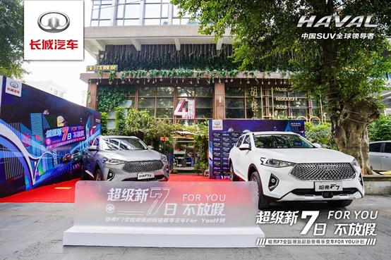 2021款哈弗F7/F7x星级交车仪式东莞站圆满举行-图2