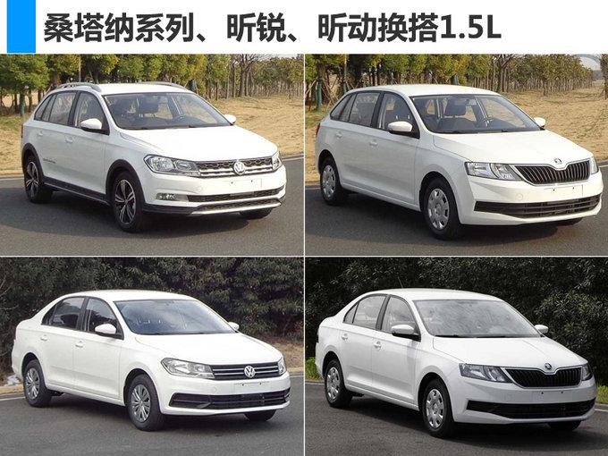 1.6L时代终结上汽大众多款新车换搭1.5L发动机-图1