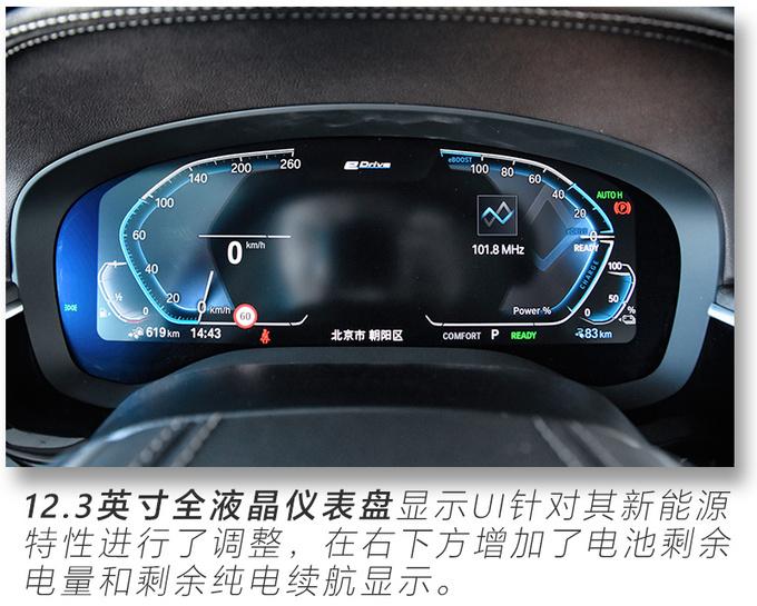 最快/最省油的5系 BMW 530Le里程升级版实车开箱-图15