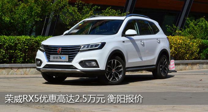衡阳荣威RX5优惠2.5万元 欢迎试乘试驾-图1