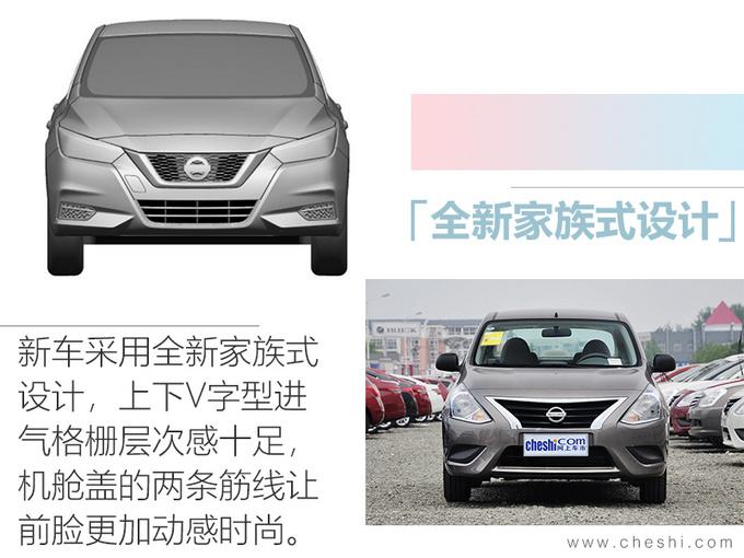 日产全新轿车谍照曝光 外观酷似轩逸 年内亮相-图5