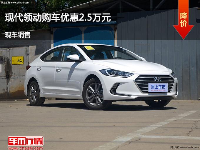 沧州现代领动优惠2.5万元 降价竞争捷达-图1