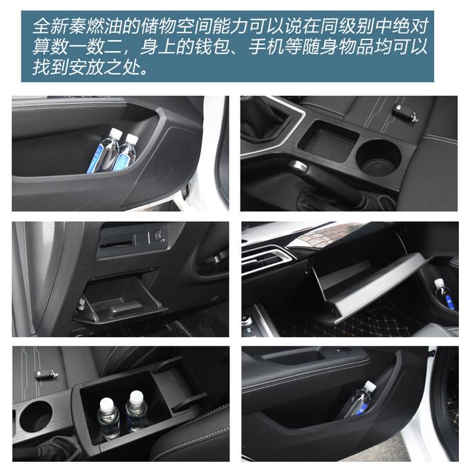 1.5L+5MT售价7万 全新比亚迪秦燃油版抢先试驾-图17