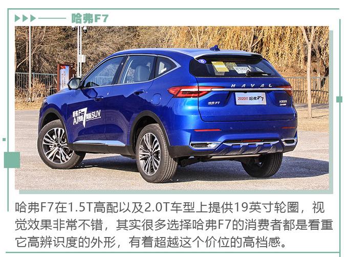 十五万家用SUV买谁值荣威RX5 PlUS/哈弗F7/传祺 GS4-图14