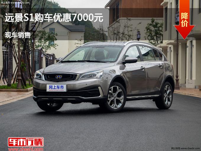 邯郸远景S1优惠高达7000元 现车供应中-图1