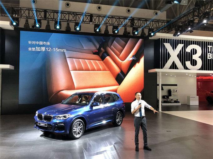 全新宝马X3亮相重庆车展 售39.98万元起-图5