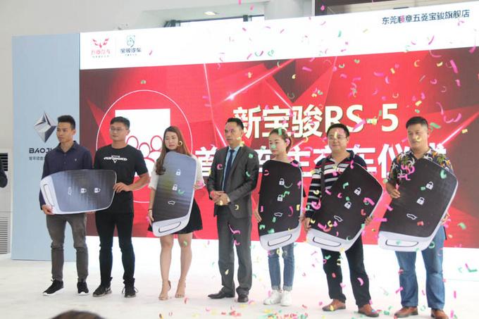 创造出行新生活 新宝骏RS-5东莞上市发布-图11