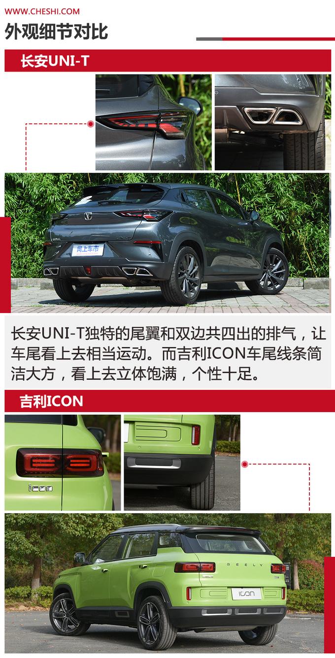 次世代SUV对决 长安UNI-T和吉利ICON怎么选-图9