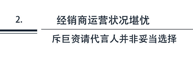 花千万请张若昀代言 英菲尼迪也没能迎来逆袭-图6