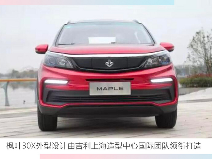 吉利4天后发布枫叶汽车 首款SUV将竞争元EV-图4