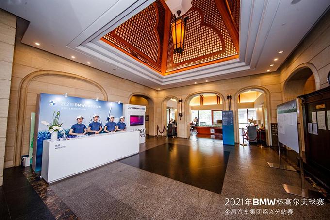 2021年BMW杯高尔夫球赛大绍兴分站圆满收官-图3
