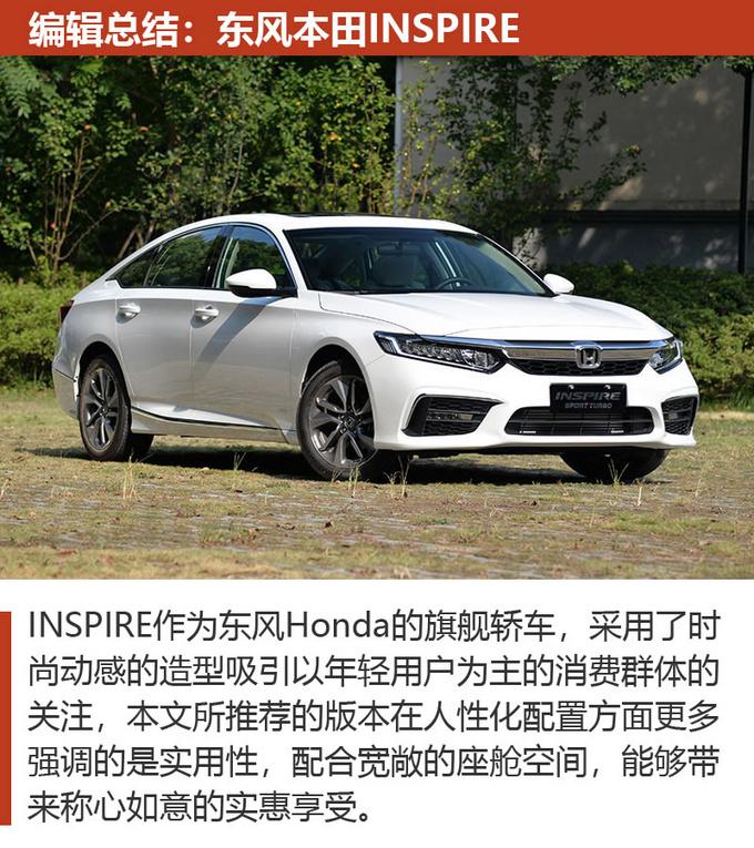 20万元买高性价比中级车 这三款车型值得拥有-图14
