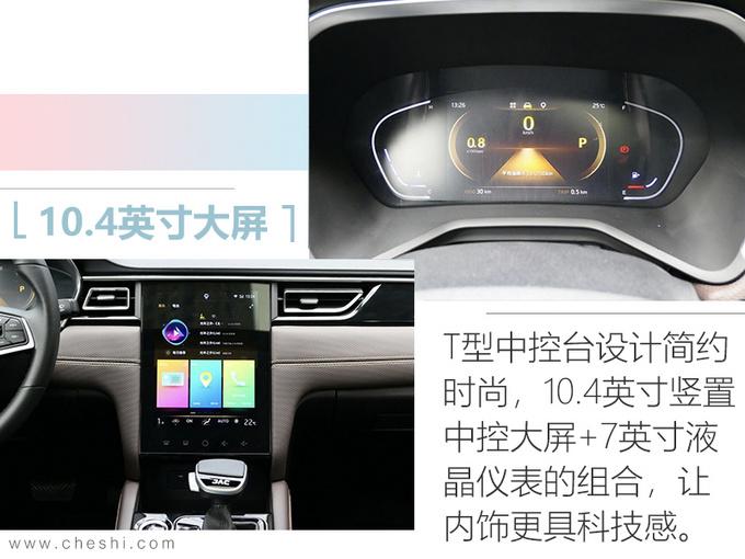 与大众共线生产江淮嘉悦A5上市 8.48万起售-图12