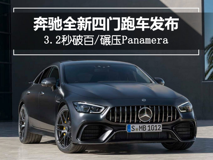 奔驰全新AMG GT四门跑车发布 3.2秒破百