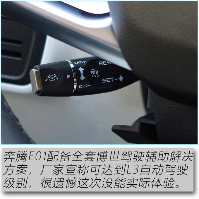 续航450km/配L3级别自动驾驶 奔腾E01初体验-图24