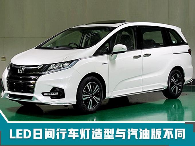 广汽本田扩充新能源阵容 奥德赛/凌派将推混动版-图4