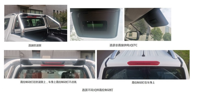 郑州日产纳瓦拉新车工信部过审恐为国六自动挡-图2
