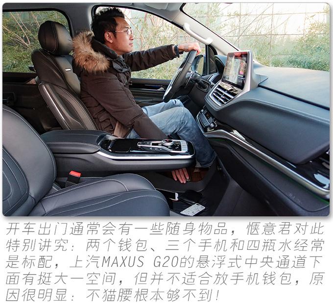 车市惬意君实测没想到这车VIP座椅比埃尔法还强-图23