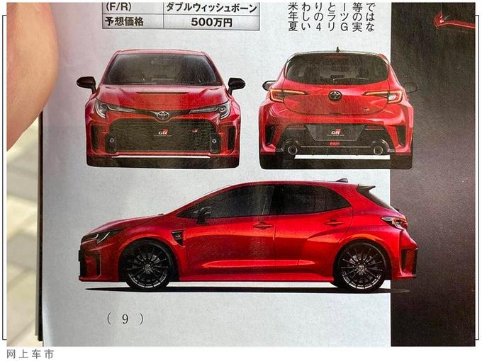 丰田卡罗拉运动版实车曝光搭1.6T/配四驱系统-图2