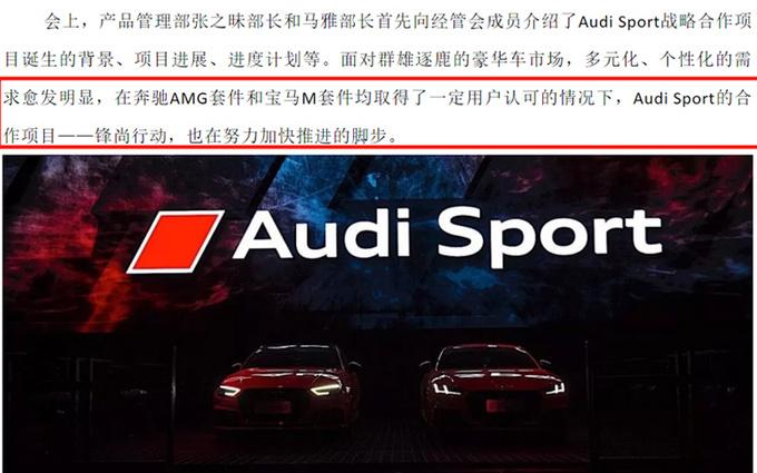 奥迪将国产A4L/Q3 Sport套件版 明年正式投放-图1