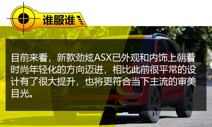 三菱劲炫ASX新老对比-图8
