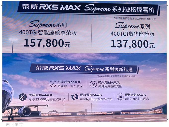加量不加价荣威新款RX5 MAX上市 13.78万起售-图2