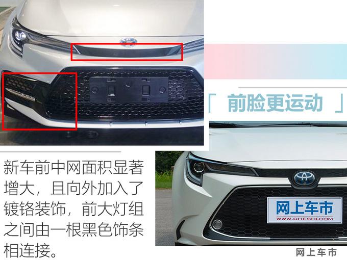 广汽丰田新款雷凌实拍还原美版设计/前脸更运动-图4