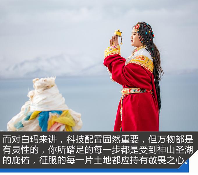 轻松征服了108道拐 藏族美女爱上雷凌的24小时-图5