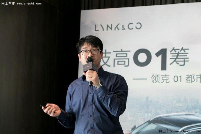 专访领克汽车技术专家胡海峰 邓振宇-图2