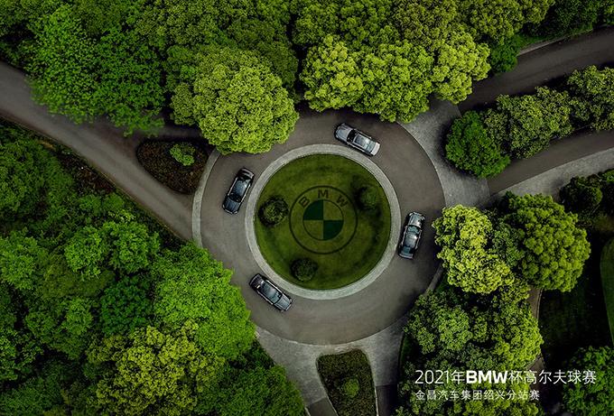 2021年BMW杯高尔夫球赛大绍兴分站圆满收官-图2