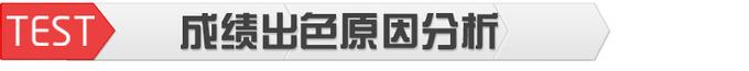 让清华教授称赞的名牌动力 测试雪佛兰迈锐宝XL 535T-图11