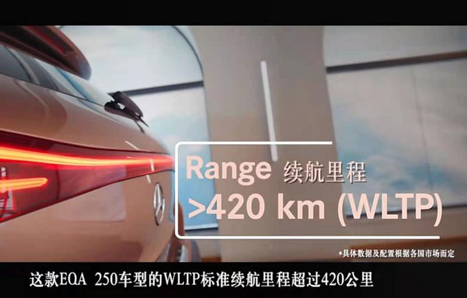 奔驰电动GLA亮相续航超500km 国产版预计售33万-图1
