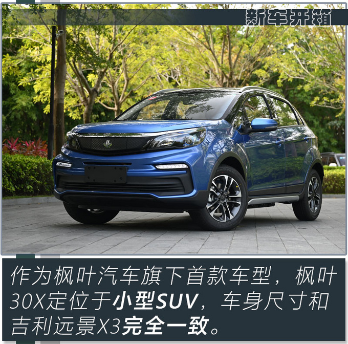 全新吉利新能源SUV不到7万就能买 还看啥比亚迪元-图6