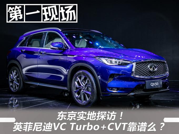 东京实地探访英菲尼迪VC Turbo+CVT靠谱么-图1