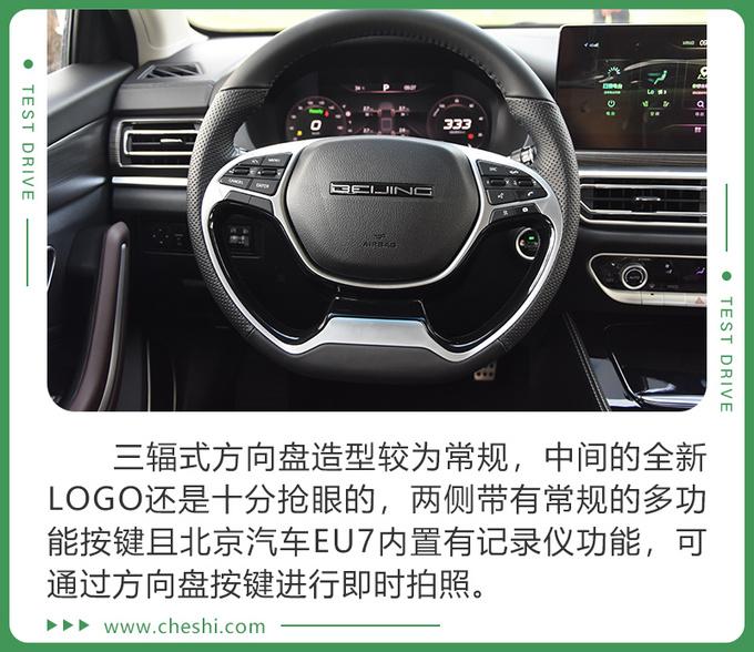 纯电续航451km 换全新LOGO 试驾北京汽车EU7-图10
