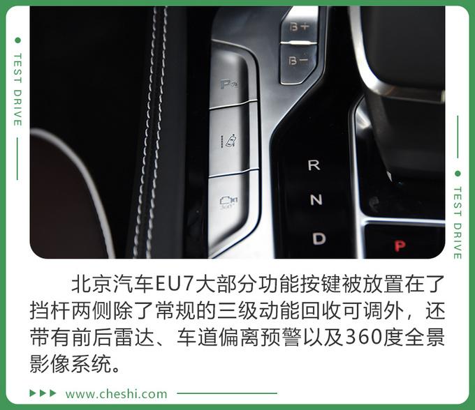 纯电续航451km 换全新LOGO 试驾北京汽车EU7-图13