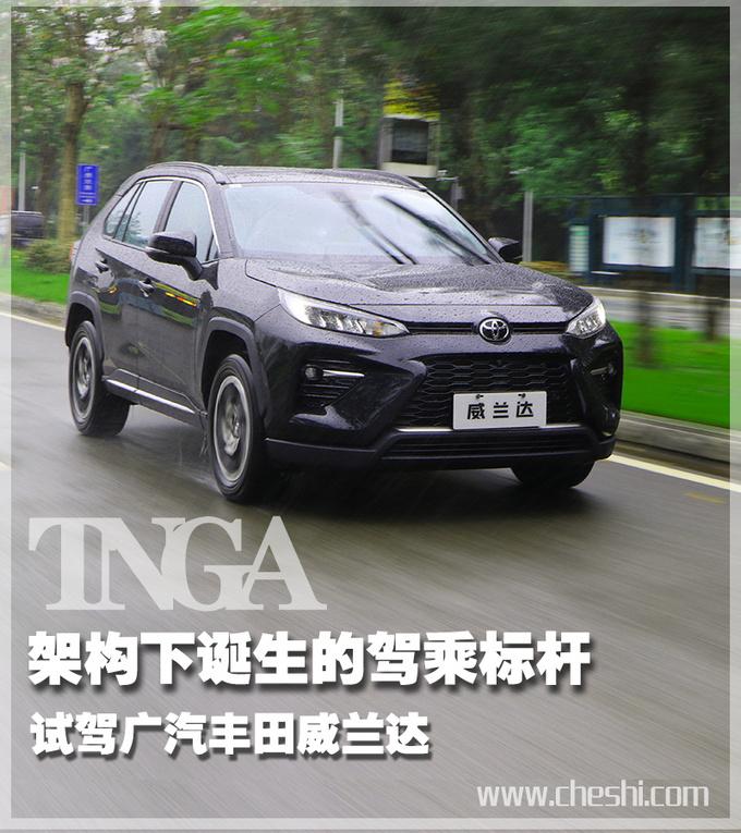 TNGA架构下诞生的驾乘标杆 试驾广汽丰田威兰达-图1