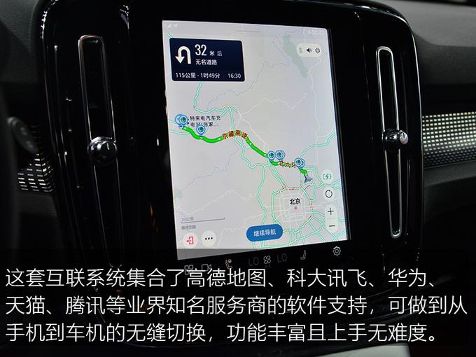 强动力高配置全满足 实拍沃尔沃首款纯电动SUV-图19