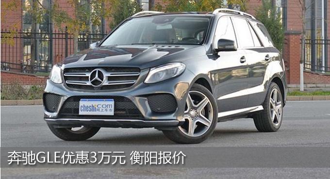 衡阳奔驰GLE优惠3万元 降价竞争宝马X5-图1