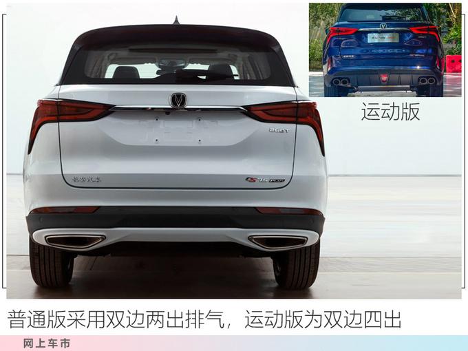 长安CS75 PLUS增新车型 搭1.5T动力/10万元起售-图2