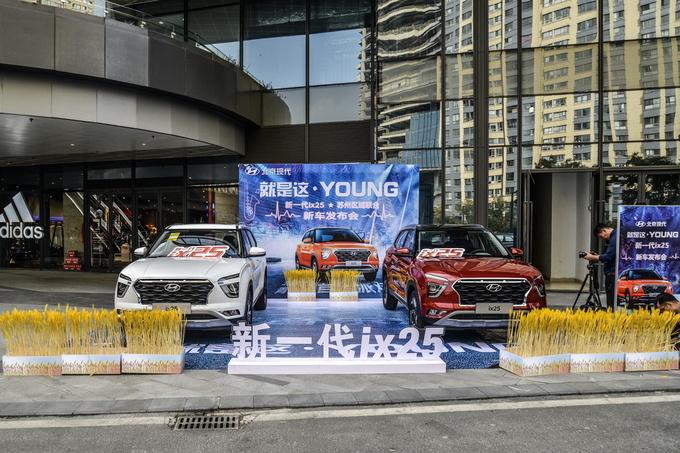 北京现代新一代ix25&新一代悦纳苏州上市-图1