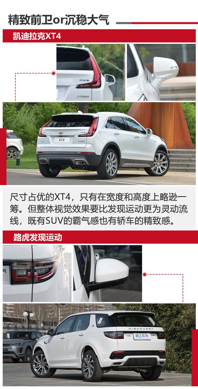 26万买豪华SUV 路虎发现运动/凯迪拉克XT4那款值-图6
